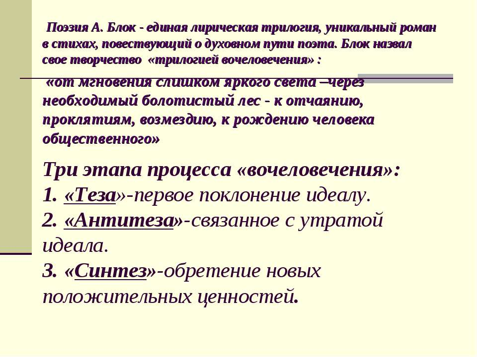Три этапа процесса «вочеловечения»: 1. «Теза»-первое поклонение идеалу. 2. «А...