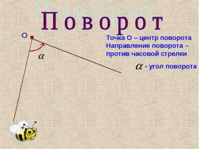 . О Точка О – центр поворота Направление поворота – против часовой стрелки - ...