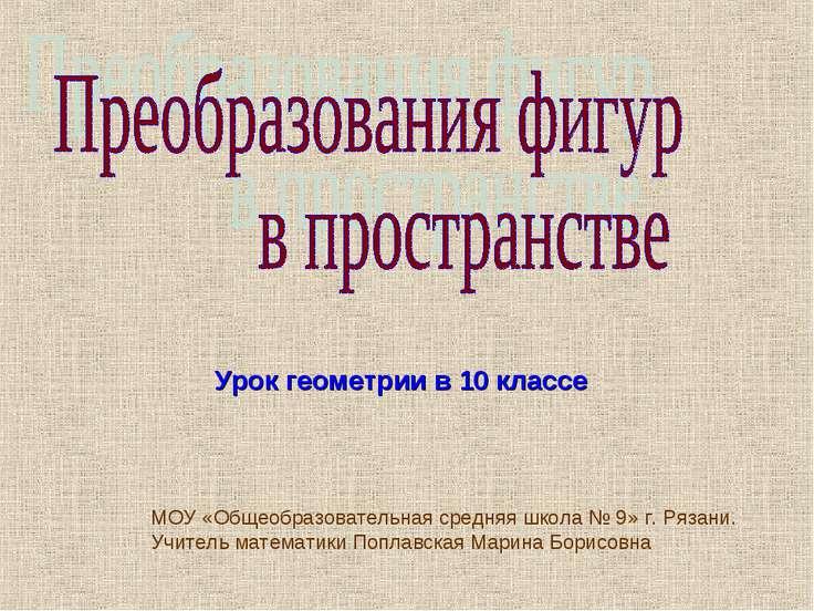 Урок геометрии в 10 классе МОУ «Общеобразовательная средняя школа № 9» г. Ряз...