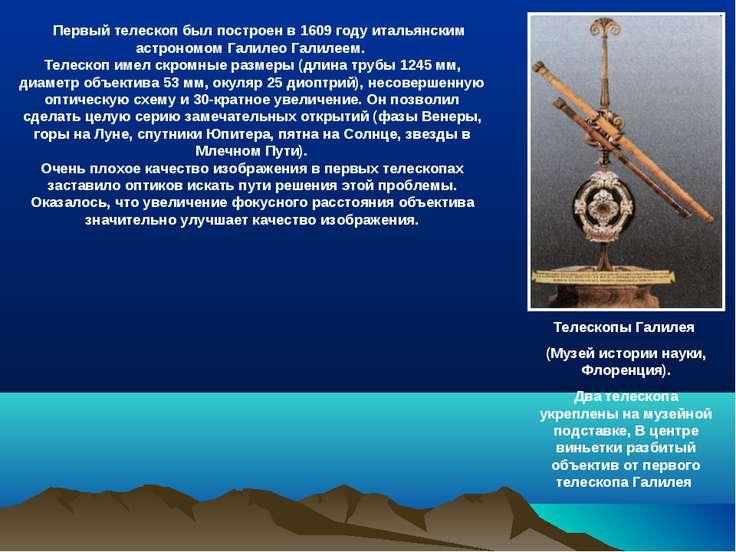 Первый телескоп был построен в 1609 году итальянским астрономом Галилео Галил...
