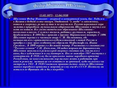 13.02.1873 - 12.04.1938 Шаляпин Федор Иванович - оперный и концертный певец, ...