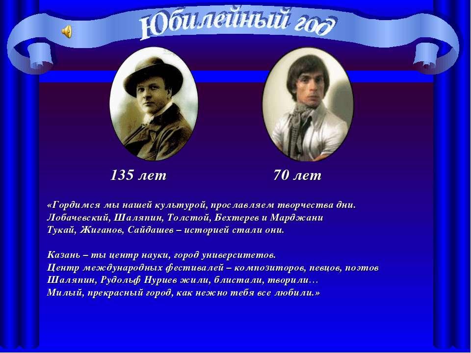 135 лет 70 лет «Гордимся мы нашей культурой, прославляем творчества дни. Лоба...