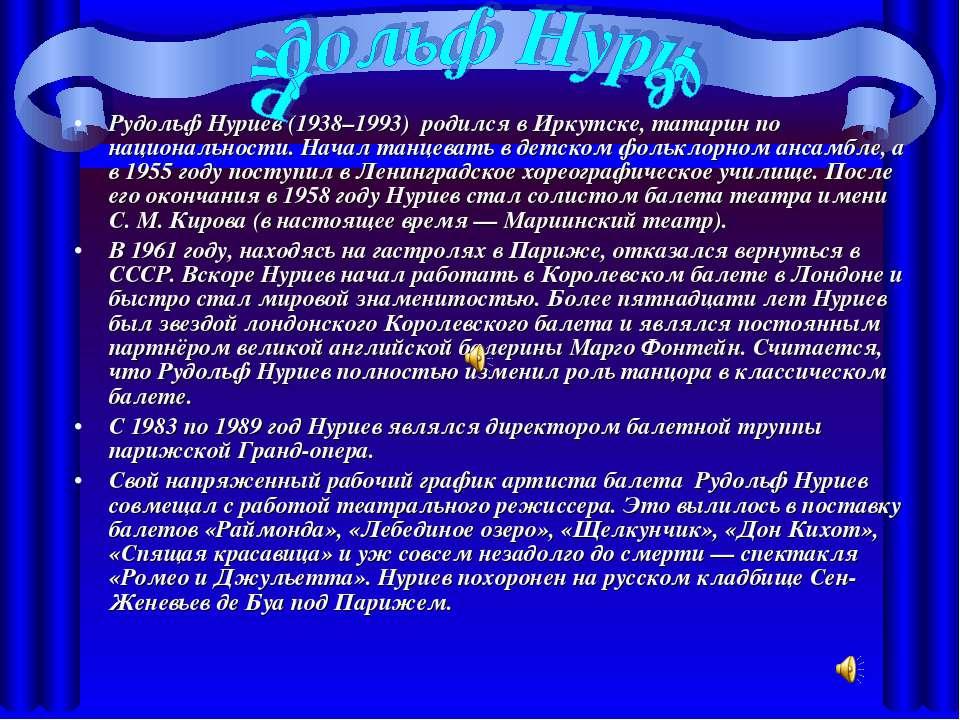 Рудольф Нуриев (1938–1993) родился в Иркутске, татарин по национальности. Нач...