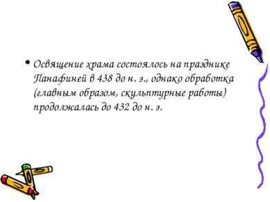 Освящение храма состоялось на празднике Панафиней в 438 до н. э., однако обра...