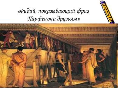 «Фидий, показывающий фриз Парфенона друзьям»