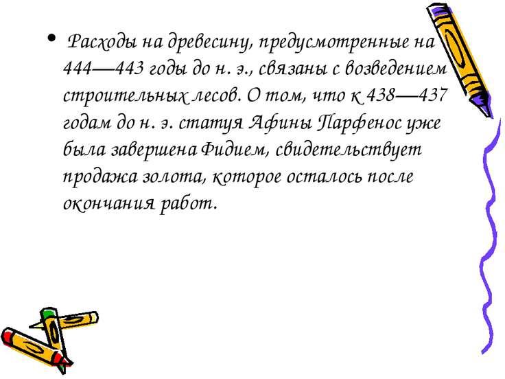 Расходы на древесину, предусмотренные на 444—443 годы до н. э., связаны с воз...