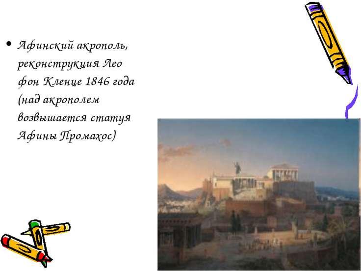 Афинский акрополь, реконструкция Лео фон Кленце 1846 года (над акрополем возв...