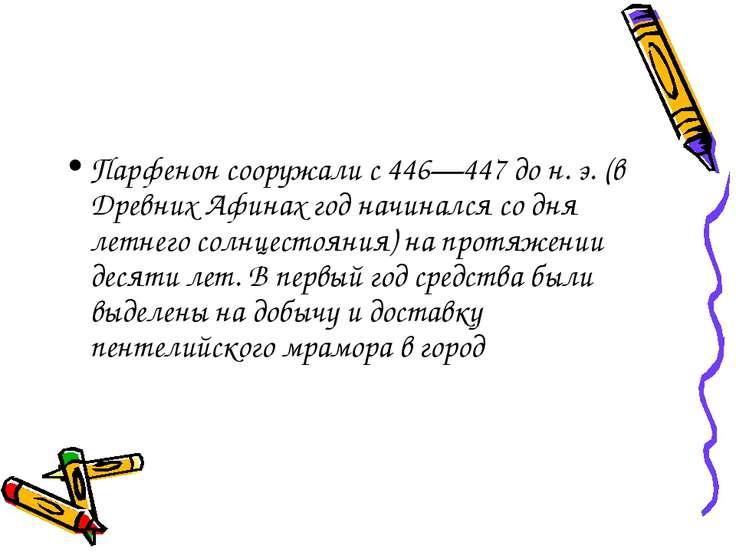 Парфенон сооружали с 446—447 до н. э. (в Древних Афинах год начинался со дня ...