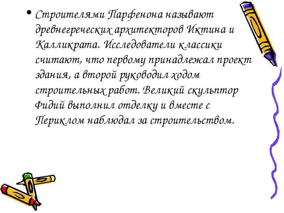 Строителями Парфенона называют древнегреческих архитекторов Иктина и Калликра...