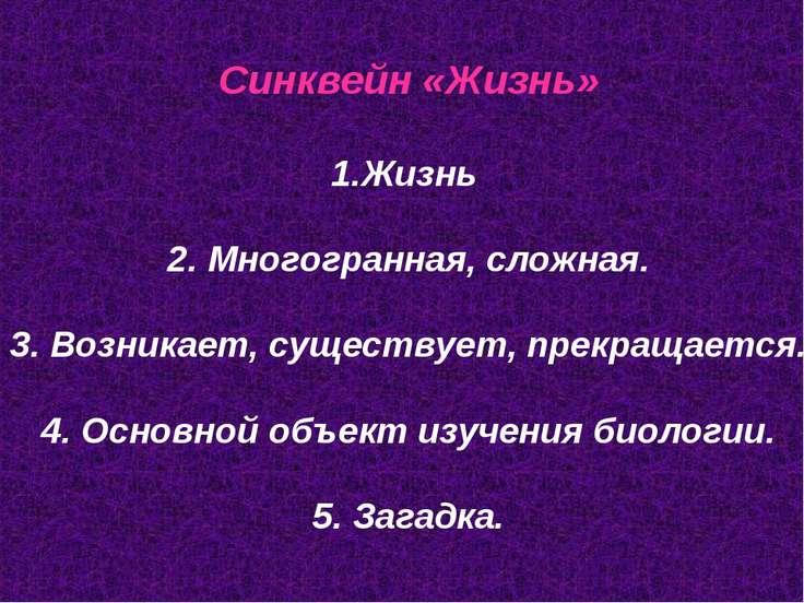 Синквейн «Жизнь» Жизнь 2. Многогранная, сложная. 3. Возникает, существует, пр...