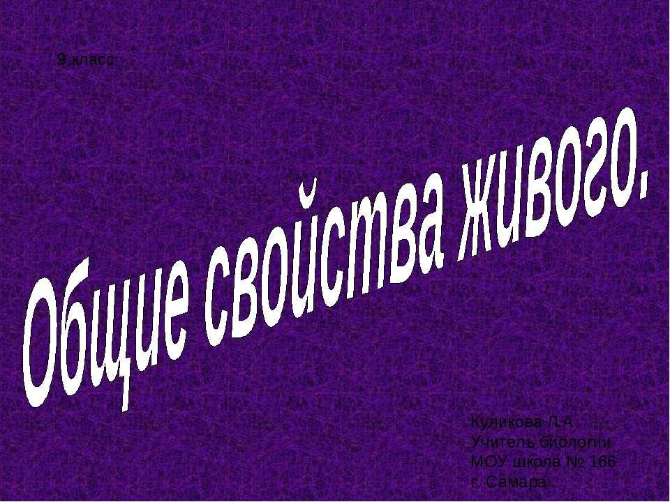 9 класс Куликова Л.А Учитель биологии МОУ школа № 166 г. Самара .