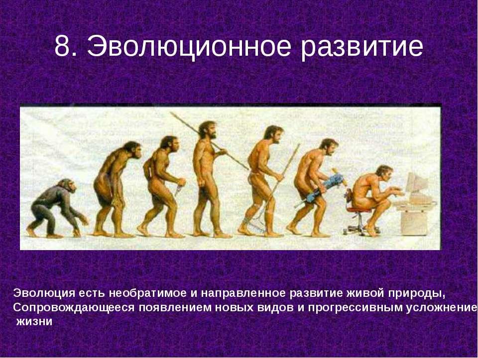 8. Эволюционное развитие Эволюция есть необратимое и направленное развитие жи...