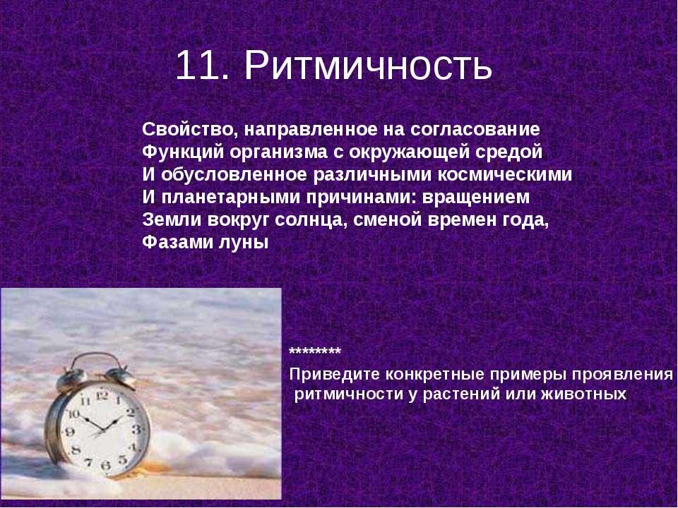 11. Ритмичность Свойство, направленное на согласование Функций организма с ок...