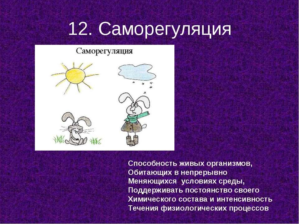12. Саморегуляция Способность живых организмов, Обитающих в непрерывно Меняющ...