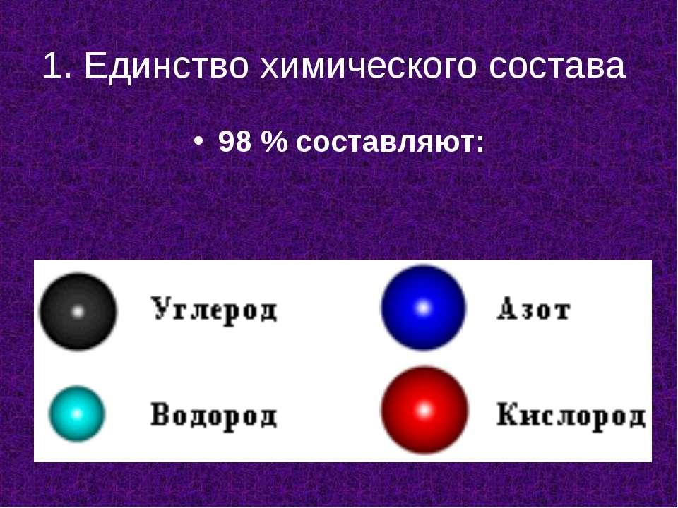 1. Единство химического состава 98 % составляют: