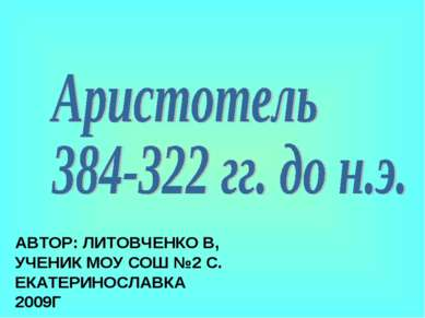 АВТОР: ЛИТОВЧЕНКО В, УЧЕНИК МОУ СОШ №2 С. ЕКАТЕРИНОСЛАВКА 2009Г