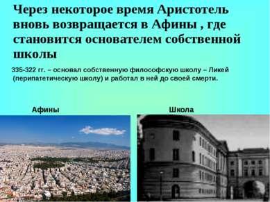 Через некоторое время Аристотель вновь возвращается в Афины , где становится ...