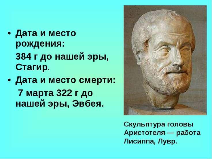 Дата и место рождения: 384 г до нашей эры, Стагир. Дата и место смерти: 7 мар...