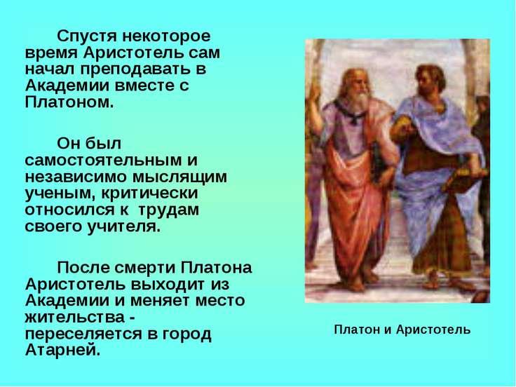 Спустя некоторое время Аристотель сам начал преподавать в Академии вместе с П...