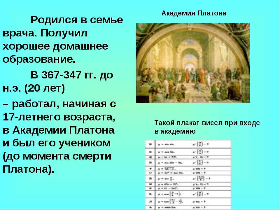 Родился в семье врача. Получил хорошее домашнее образование. В 367-347 гг. до...