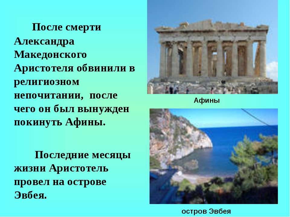 После смерти Александра Македонского Аристотеля обвинили в религиозном непочи...
