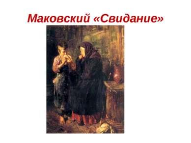 Маковский «Свидание»
