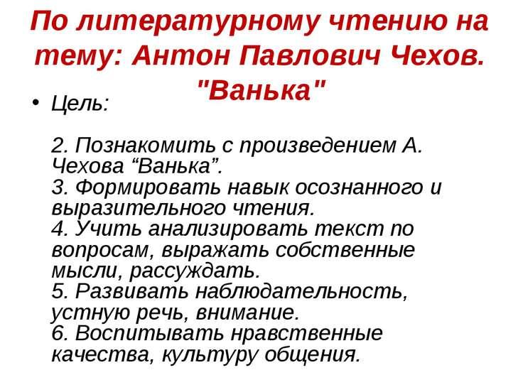 """По литературному чтению на тему: Антон Павлович Чехов. """"Ванька"""" Цель: 2. Позн..."""