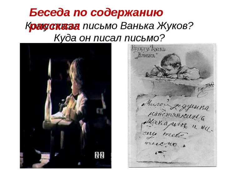 Кому писал письмо Ванька Жуков? Куда он писал письмо? Беседа по содержанию ра...