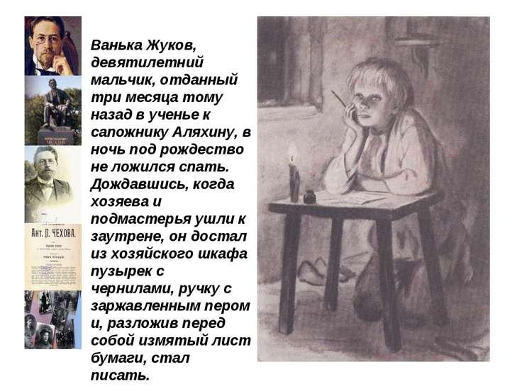 Ванька Жуков, девятилетний мальчик, отданный три месяца тому назад в ученье к...