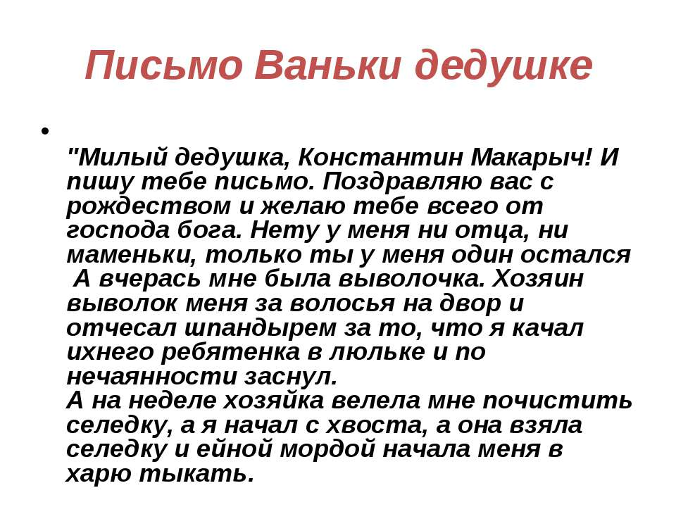 "Письмо Ваньки дедушке ""Милый дедушка, Константин Макарыч! И пишу тебе письмо...."