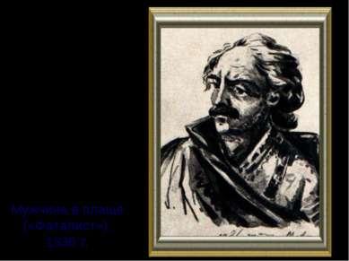 Мужчина в плаще («Фаталист»). 1836 г.