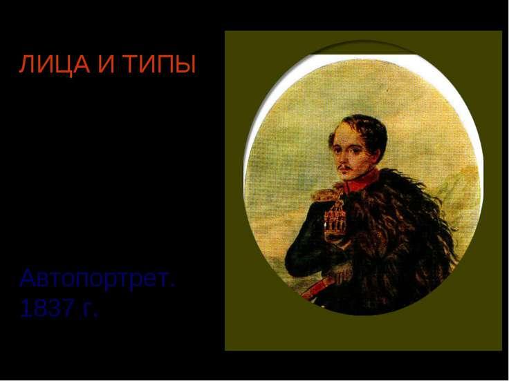 ЛИЦА И ТИПЫ Автопортрет. 1837 г.