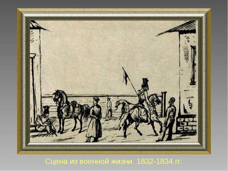 Сцена из военной жизни. 1832-1834 гг.