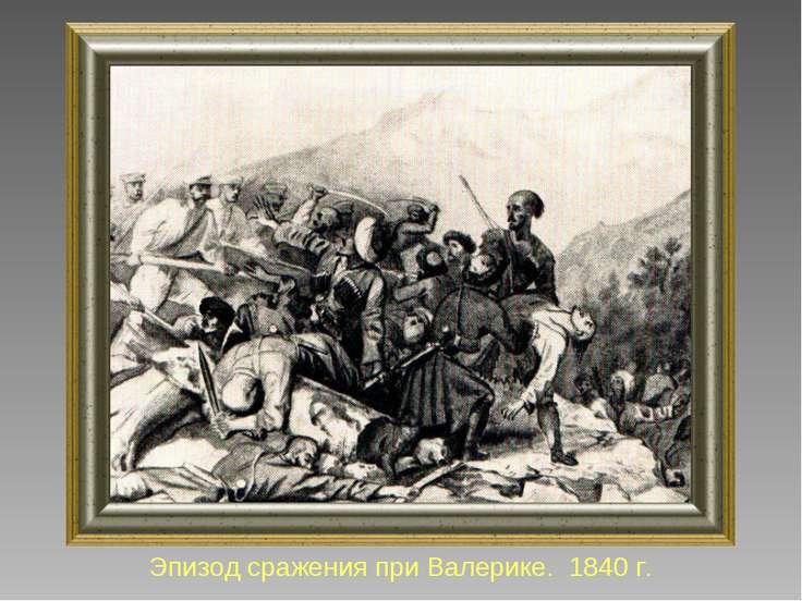 Эпизод сражения при Валерике. 1840 г.