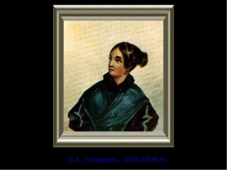 В.А. Лопухина. 1835-1838 гг.