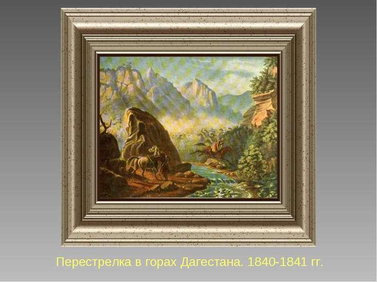 Перестрелка в горах Дагестана. 1840-1841 гг.