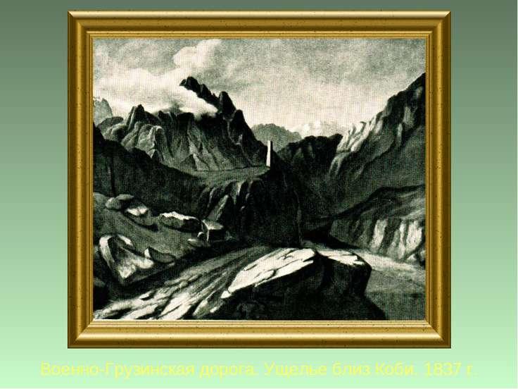 Военно-Грузинская дорога. Ущелье близ Коби. 1837 г.