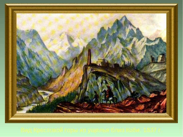 Вид Крестовой горы из ущелья близ Коби. 1837 г.