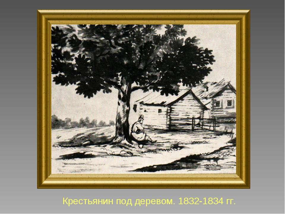 Крестьянин под деревом. 1832-1834 гг.