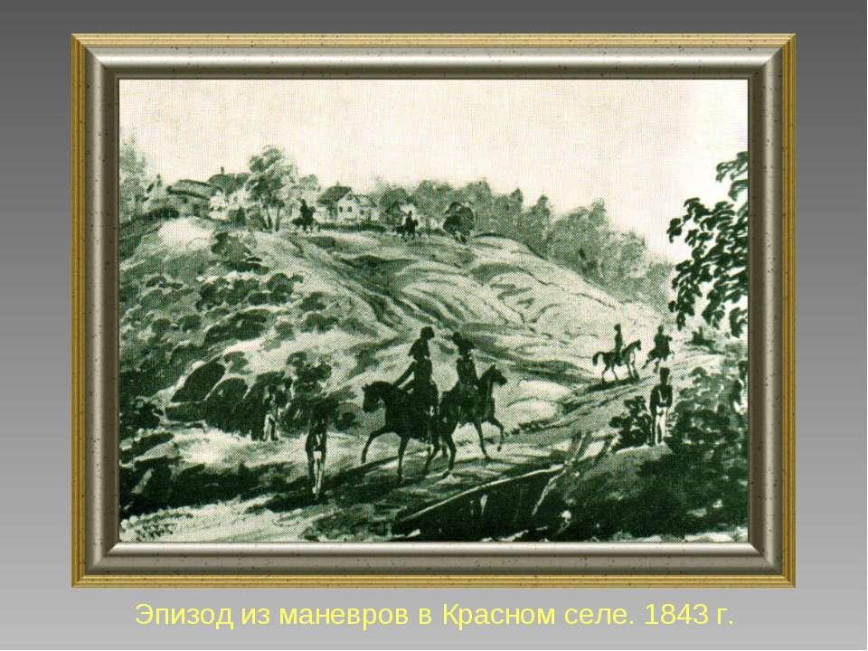 Эпизод из маневров в Красном селе. 1843 г.