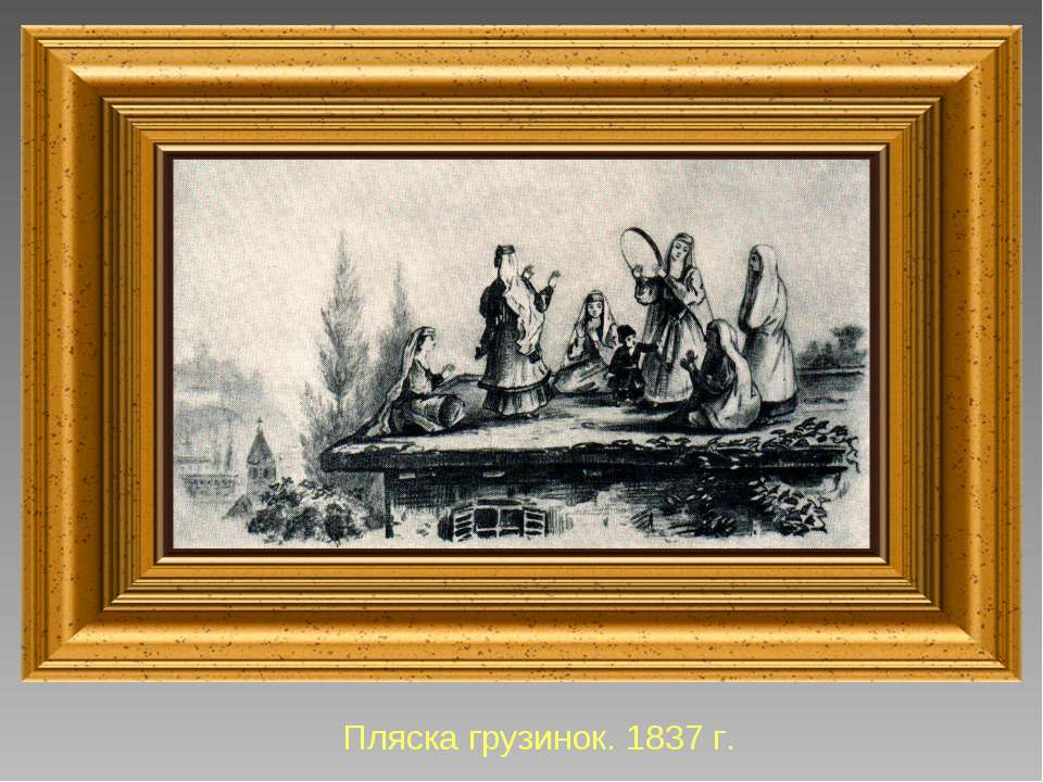 Пляска грузинок. 1837 г.