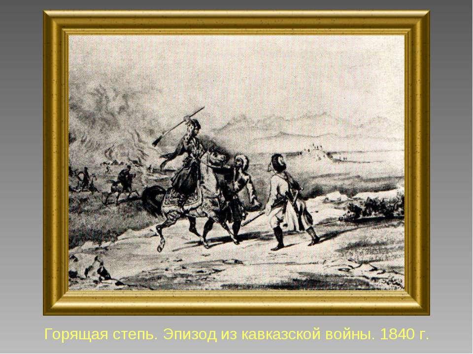 Горящая степь. Эпизод из кавказской войны. 1840 г.