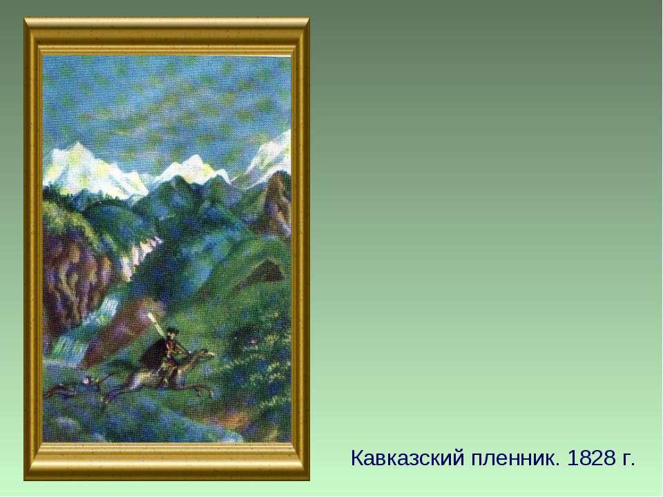 Кавказский пленник. 1828 г.