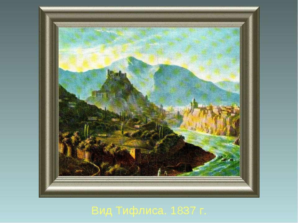 Вид Тифлиса. 1837 г.