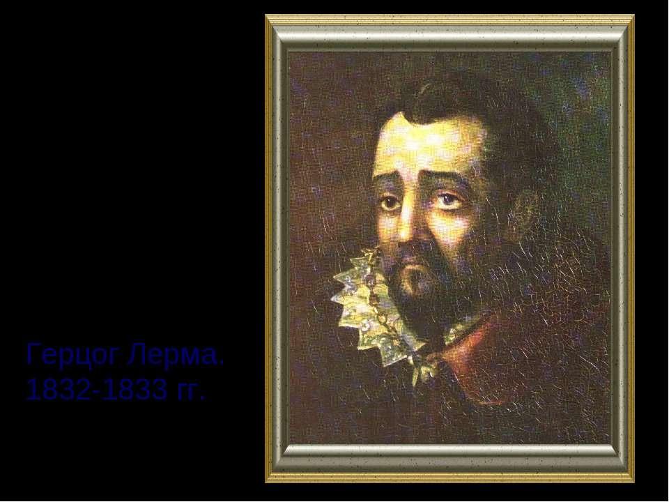 Герцог Лерма. 1832-1833 гг.