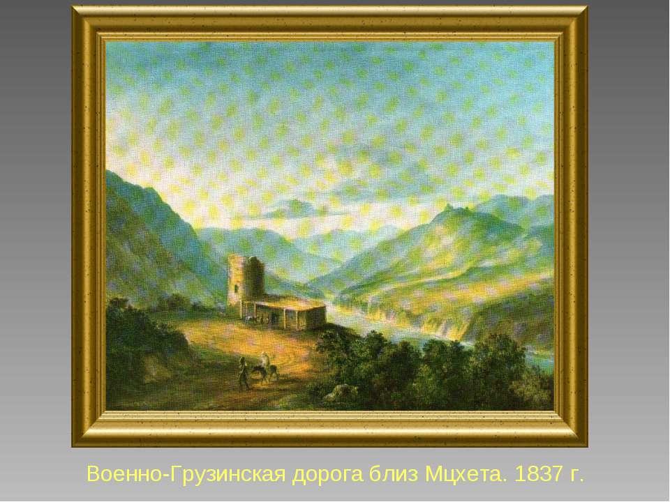 Военно-Грузинская дорога близ Мцхета. 1837 г.