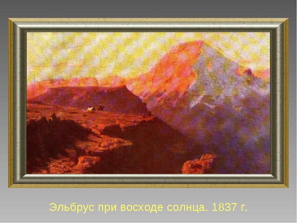 Эльбрус при восходе солнца. 1837 г.