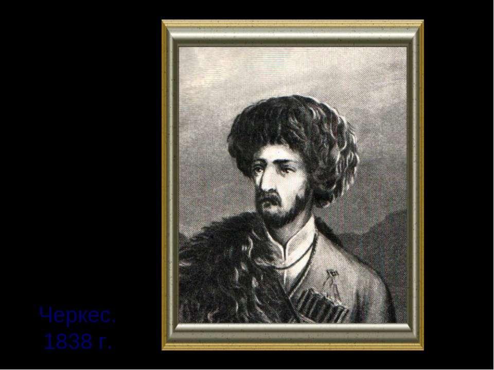 Черкес. 1838 г.