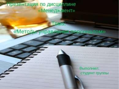 Презентация по дисциплине «Менеджмент» Тема: «Методы управления персоналом» В...