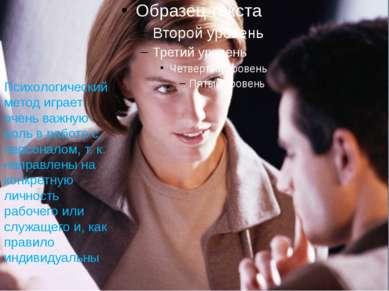 Психологический метод играет очень важную роль в работе с персоналом, т. к. н...